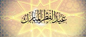 id-fitr-mubarak